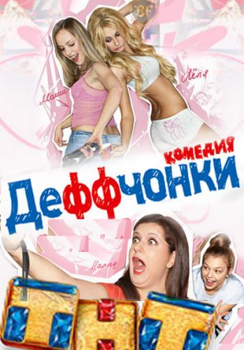 Деффченки 1 Сезон 20 Серия