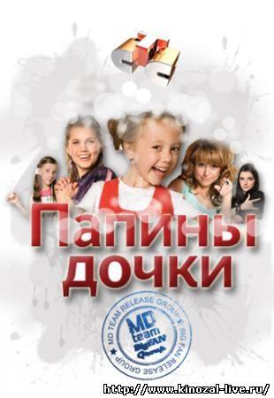 Папины Дочки 21 сезон 1 (411) серия смотреть онлайн
