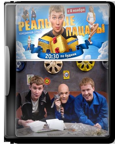 Реальные пацаны 3 сезон 70 серия